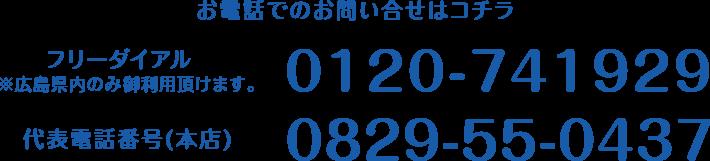 お電話でのお問い合わせはこちら。0120-741929